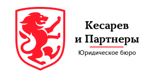 Юридическое бюро Кесарев и Партнеры
